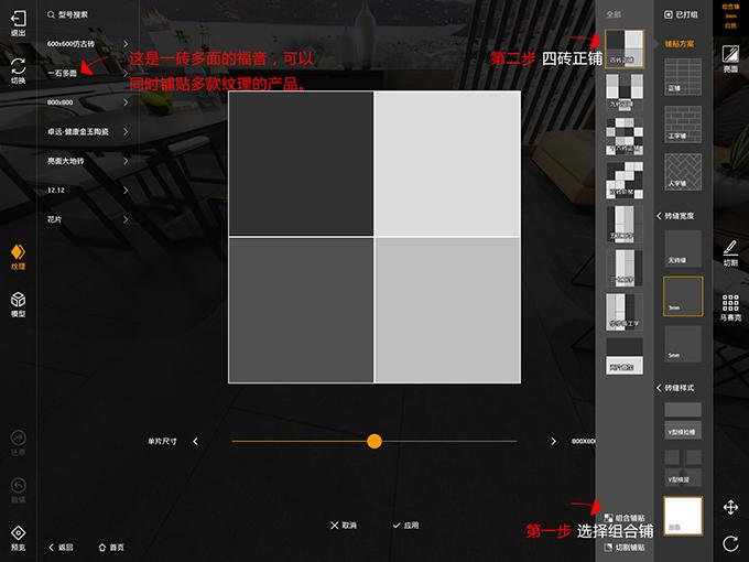 组合-四砖正铺.jpg